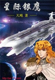 星际银鹰最新章节