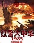 红警大中华1985