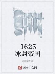 1625冰封帝国最新章节